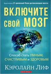 """Кэролайн Лиф """"Включите свой мозг"""" (мягкая обложка)"""