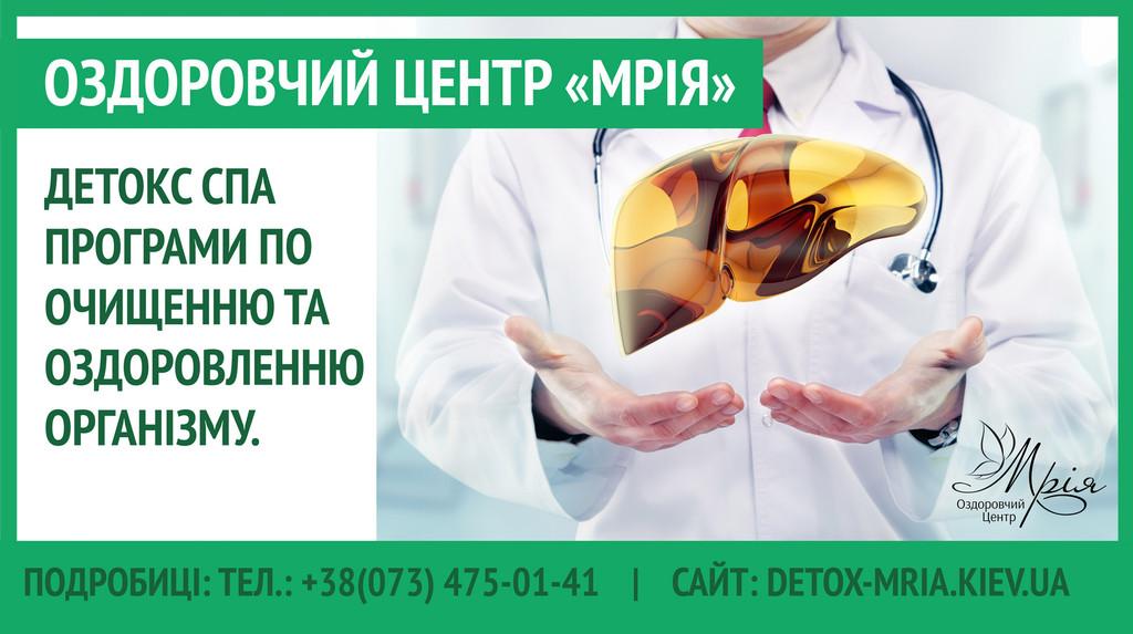 """ДЕТОКС ПРОГРАММА  """"Мрія"""" 1"""