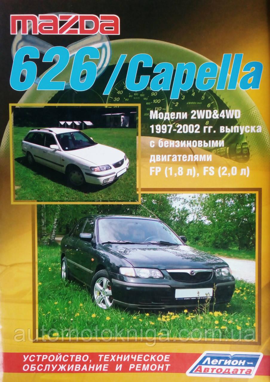 MAZDA 626 / CAPELLA   Модели 2WD & 4WD 1997-2002 гг. выпуска  Руководство по ремонту и эксплуатации