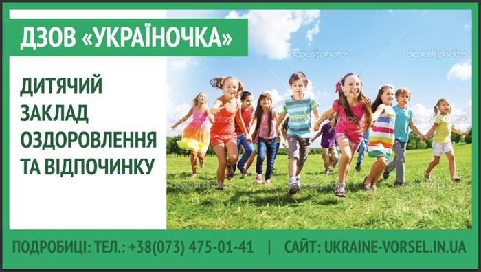 """Детский оздоровительный лагерь""""Украиночка"""""""