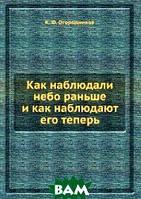К. Ф. Огородников Как наблюдали небо раньше и как наблюдают его теперь
