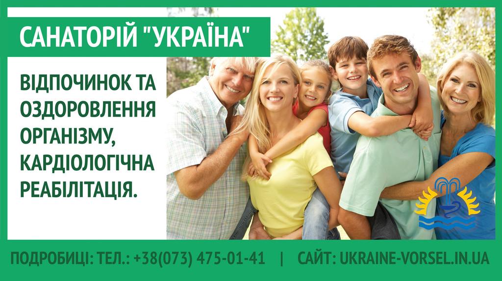 "Cанаторий ""Украина"""