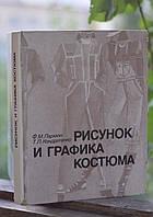 """Книга """"Рисунок и графика костюма"""""""