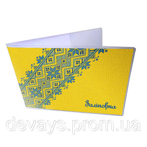 Обкладинка для заліковки *Жовто-блакитна*, фото 2