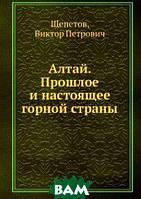 В.П. Щепетов Алтай. Прошлое и настоящее горной страны