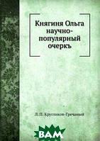 Л. П. Кругликов-Гречаный Княгиня Ольга. научно-популярный очерк