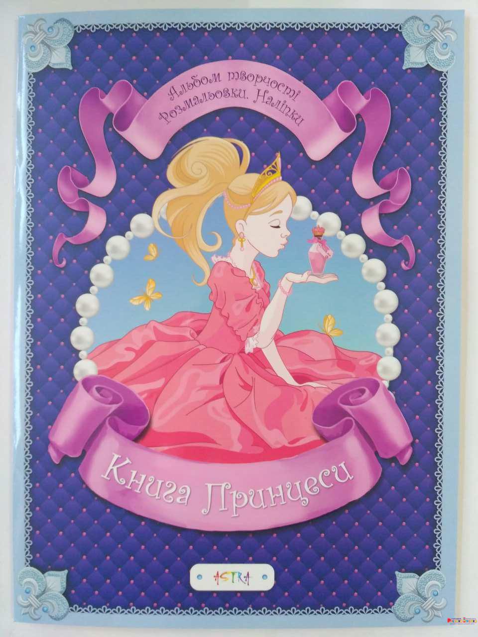Астра Альбом Книга принцеси