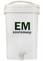 ЭМ-контейнер 20 л для компоста и засолки + Бокаши 0,5 кг