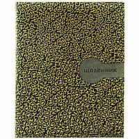 Дневник для ученицы, школьный обложка из кожезаменителя мягкая, (растительный орнамент золотой, фон - черный).