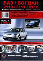 Книга «Руководство по ремонту и эксплуатации ВАЗ 2110 / 2111 / 2112 в фотографиях. Модели с 1996 года, оборудованные бензиновыми двигателями»