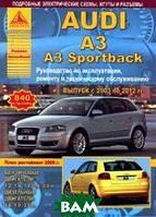 Audi A3, A3 Sportback (2003-12) бензин/дизель. Эксплуатация. Ремонт. Техническое обслуживание