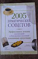 """Книга """"2005 практических советов"""""""