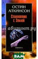 Аткинсон Остин Столкновение с Землей: Астероиды, кометы и метеороиды. Растущая угроза