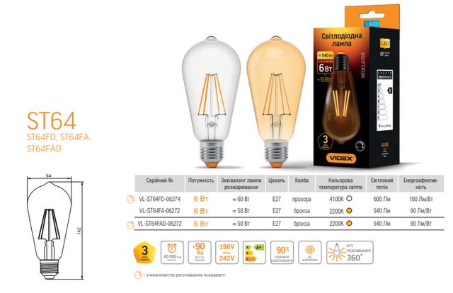 LED лампа VIDEX ST64FA 6W E27 2200K 220V бронза диммер
