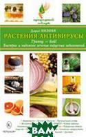 Нилова Д.О. Растения-антивирусы. Гриппу-бой. Быстрое и надежное лечение вирусных заболеваний