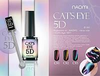 Гель-лак NAOMI CAT EYES 5D