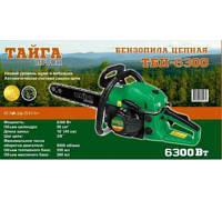 Бензопила Тайга УБП-6300, 1 шина 1 цепь