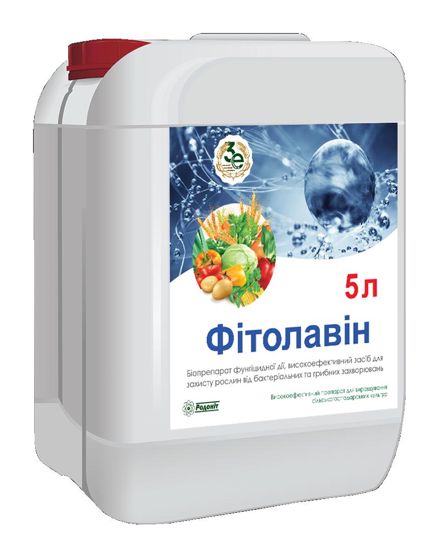 Купить Биологический фунгицид Фитолавин