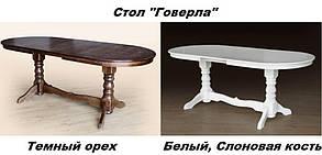 Стол обеденный Говерла  (Темный орех) 160 см (Микс-Мебель ТМ), фото 3