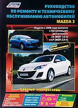 MAZDA 3 Модели с 2009 года Руководство по ремонту и эксплуатации Каталог запчастей