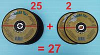 """Круг отрезной 25+2 шт. диск  по металлу, стали """"Shark Flex"""" Словения  230x3,0x22 """"Swatycomet"""""""