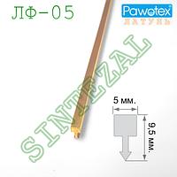 Латунный фуговый профиль для плитки, ширина 5 мм., L-2.5m.