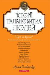 Ірина Славинська. Історії талановитих людей