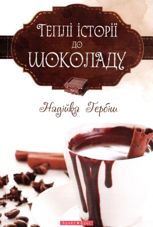 Надійка Гербіш. Теплі історії до шоколаду