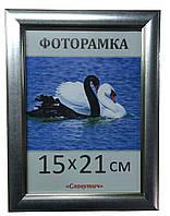 Фоторамка,  пластиковая,  15*21, А5,  рамка для фото, сертификатов, дипломов, рамка для фото 2313-7