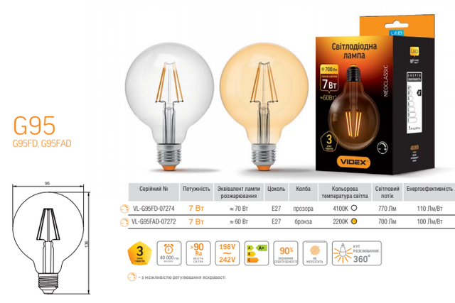 LED лампа VIDEX G95FAD 7W E27 2200K 220V бронза диммер