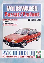 VOLKSWAGEN  PASSAT / VARIANT Модели 1988-1994гг.  • Дизель   Руководство по ремонту и эксплуатации.