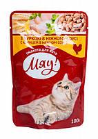 Корм Мяу! полнорационный консервированный для взрослых кошек с курицей в нежном соусе 100г