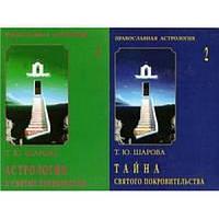 Православная астрология. Том 1. Астрология и святые покровители. Том 2. Тайна святого покровительства