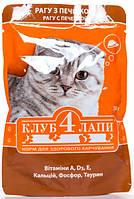 Корм Клуб 4 Лапи консервированный полнорационный для взрослых кошек рагу с печенью 100г