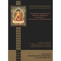 Сто восемь буддийских икон из собрания Института восточных рукописей.