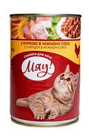 Корм Мяу! полнорационный консервированный для взрослых кошек с курицей в нежном соусе 415г