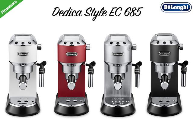 Кофеварка Delonghi EC 685 M