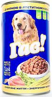 Корм Гав! полнорационный консервированный для взрослых собак с курицей в аппетитном соусе 1,24кг