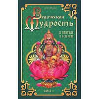 Ведическая мудрость в притчах и историях. Книга 2. Бхагаван Шри Сатья Саи Баба.