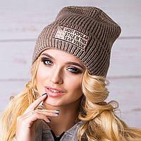 Молодежная шапка вязаная женская с отворотом