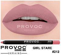 Полуперманентный гелевый карандаш для губ №212 (натурально-розовый) PROVOC Gel Lip Liner Girl Stare