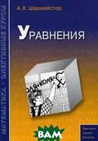 Шахмейстер А.Х. Уравнения. Практикум. Тренинг. Контроль. Пособие для школьников, абитуриентов и учителей