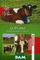 Лукьянова О.В. Коровы. Разведение и уход