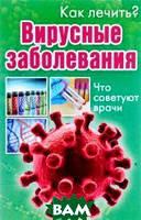 Платонова Е. Вирусные заболевания. Что советуют врачи