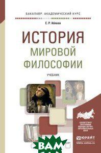История мировой культуры. Учебник для вузов. В. Карпушин, светлана.