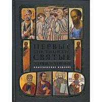 Первые христианские святые: жизнь и деяния Эксмо