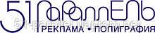 Весь комплекс рекламных и полиграфических услуг от РПА. 51 Параллель .