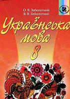 Українська мова. 8 клас. Заболотний О.В, Заболотний В.В