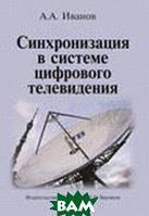 Иванов А.А. Синхронизация в системе цифрового телевидения