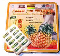 Капсулы для похудения - Ананас, сжигатель жира 30 капсул